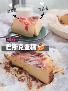 松鼠菜谱01会搅拌就能做的巴斯克蛋糕
