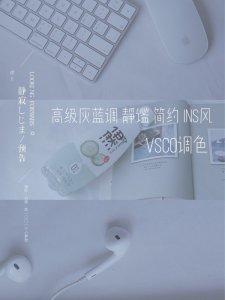 VSCO调色|高级电影感·干净通透的日系蓝色