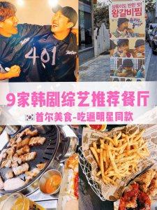 韩国首尔综艺韩剧推荐餐厅吃遍明星同款美食