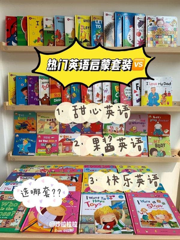甜心果酱快乐英语选哪套?英语启蒙书教你选