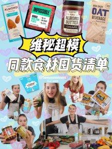 维㊙️超模同款囤货食材清单健康减脂饮食✅