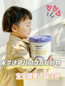 米兰达可儿同款育儿好物,宝宝健康一起守护