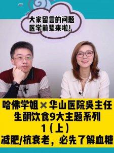华山医院吴主任谈生酮饮食(1)减肥、抗衰老