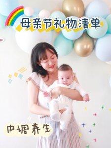 母亲节礼物让妈妈保持年轻健康的养生清单