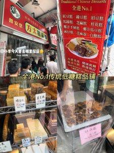 香港探店号称全港No.1健康低糖传统糕点❗️