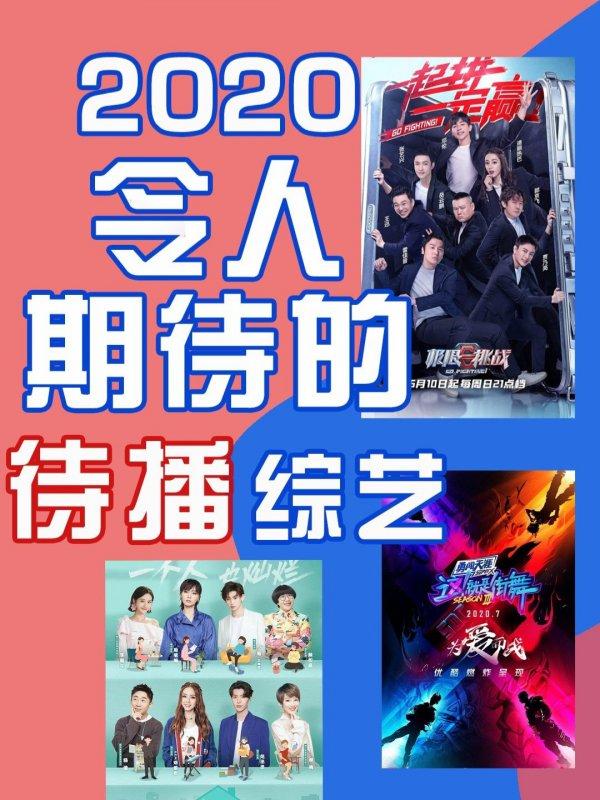 影单15|2020令人期待的TOP待播综艺盘点