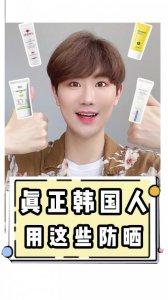 韩国人真正爱用的防晒是这些!30款防晒测评