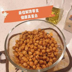 烤鹰嘴豆|自制健康小零食|高蛋白高纤维