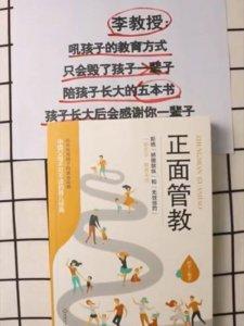 李玫瑾老师推荐育儿书:五本孩子受益终生