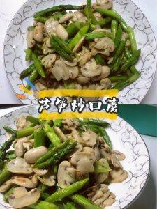减脂 |健康饮食 | 芦笋炒口蘑