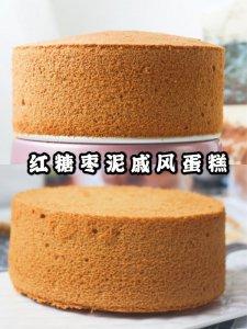 不缩腰不凹陷⭕️健康低热量红糖枣泥戚风蛋糕