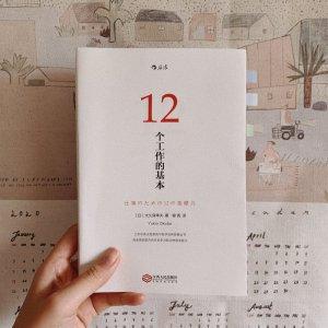   书单·12个工作的基本·职场实用能力