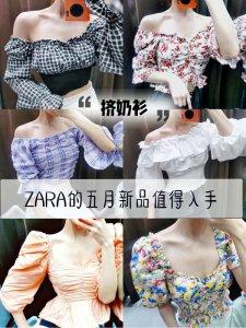 ZARA最新款衣评☝挤奶衫合集还不赶紧pick❗