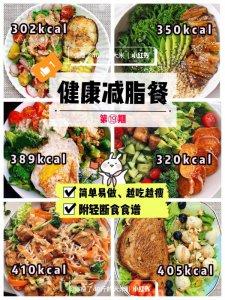 健康高效减脂餐❤️越吃越瘦⚡️附轻断食食谱