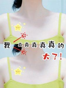 胸部护理|Get丰胸霜❗成功逆袭大胸❌小胸