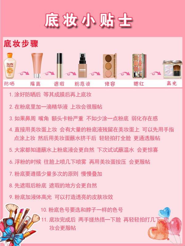 科学护肤化妆技巧❗️一看就会的护肤化妆步骤