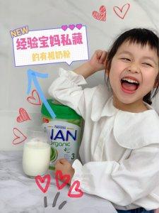 经验宝妈的私藏的有机奶粉,营养健康无负担