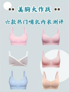孕期美胸大作战——六款热门哺乳内衣测评