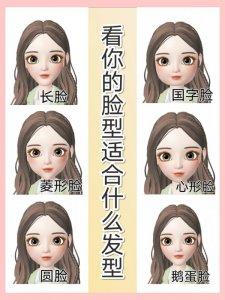 根据脸型原则发型看看你适合哪种哦