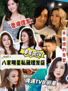 原来香港TVB明星都在这里剪发❗❗杨千嬅..