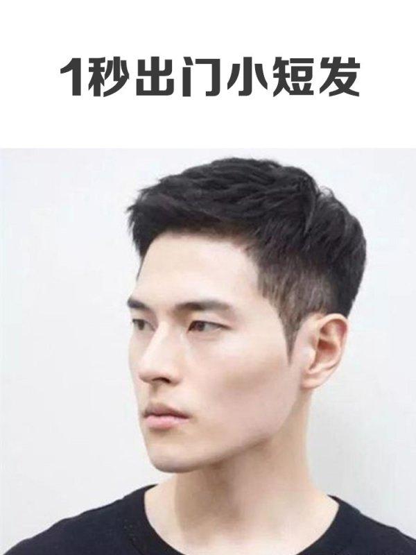 男生夏季发型|清清爽爽提升颜值超级帅