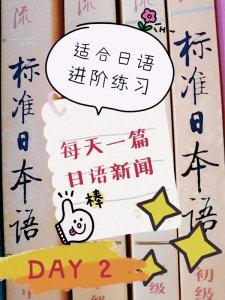 日语新闻DAY2   婆媳矛盾的家庭刑事案件