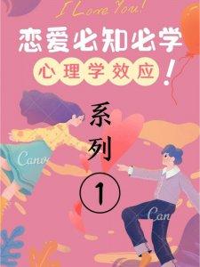 仙女必学恋爱中心理学效应part1