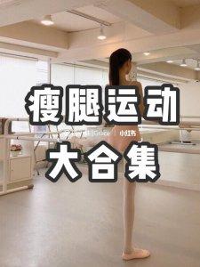 瘦腿运动大合集‼️大小腿、臀部、拉伸