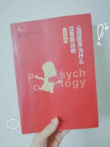好书推荐Ⅱ心理医生为什么没有告诉我