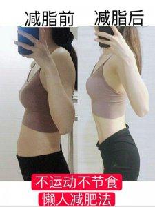 懒人不运动减肥法(饮食控制),已瘦10斤食谱