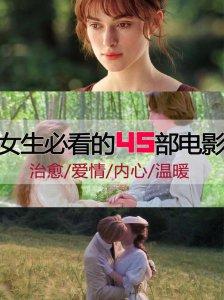 女生必看的45部电影治愈 爱情 内心 温暖