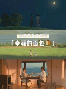 治愈系日本美食电影《幸福的面包》