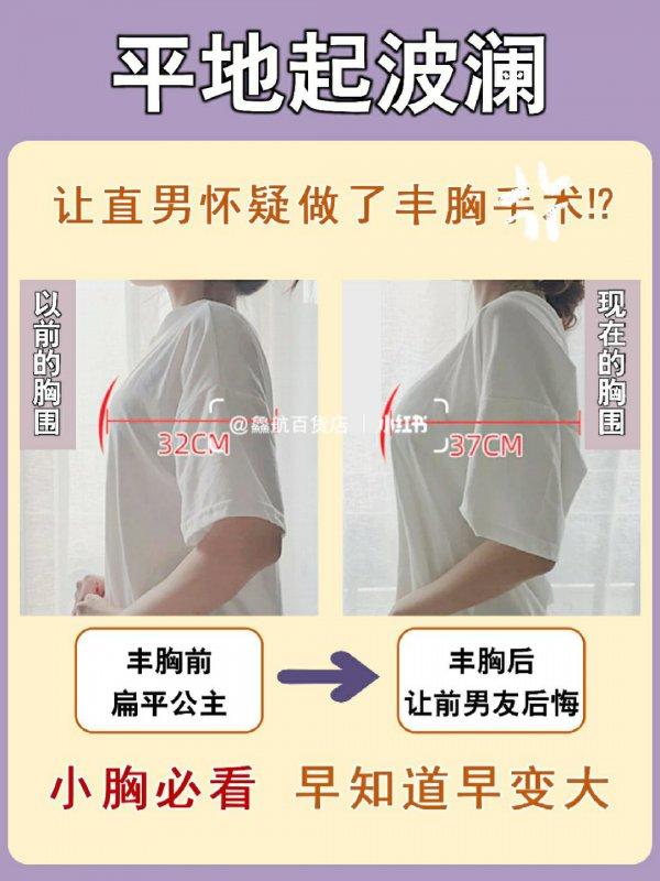胸部护理|平地起波澜|小胸平胸|美胸运动