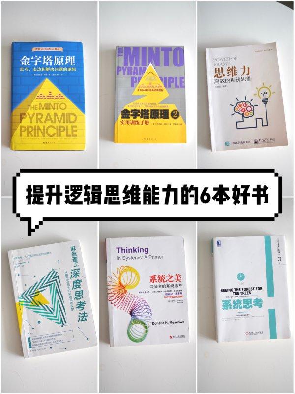 提升逻辑思维能力的6本好书| 职场必备宝典
