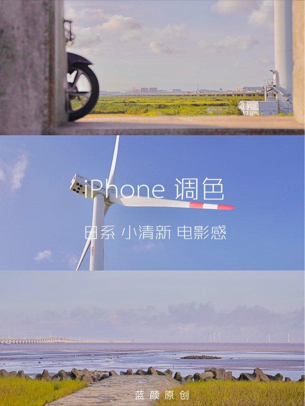 iPhone手机调色日系小清新·漫画治愈电影感
