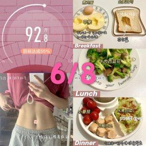6.8   减肥日记day6  高碳日饮食运动记录