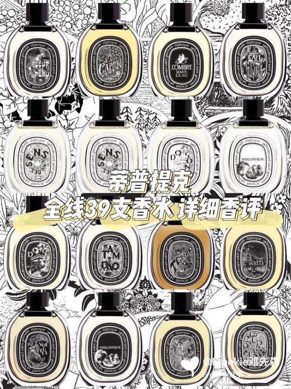 diptyque 蒂普提克 全线39支香水项目管理(一)