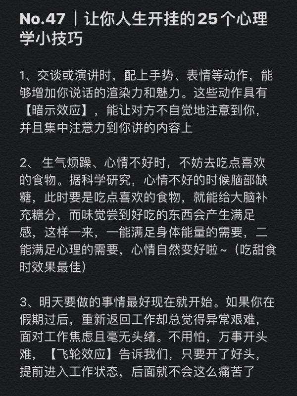 No.47|让你人生开挂的25个心理学小技巧