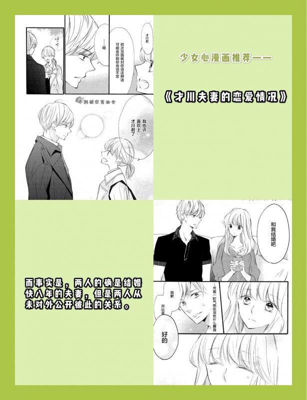 少女心漫画推荐才川夫妻的恋爱情况