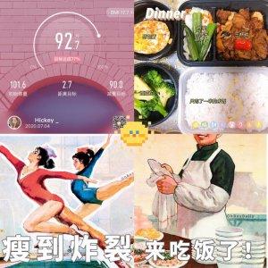 Day11 减脂塑型 |自律饮食|减脂期多喝水