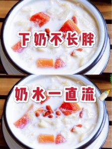 哺乳期饮食,下奶不长胖,奶水一直流!