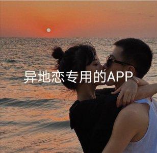 情侣必看甜甜的恋爱异地恋也可以拥有