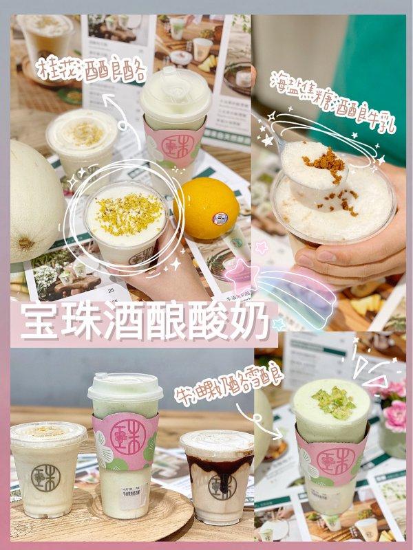 宝珠酒酿酸奶健康夏日新品来咯