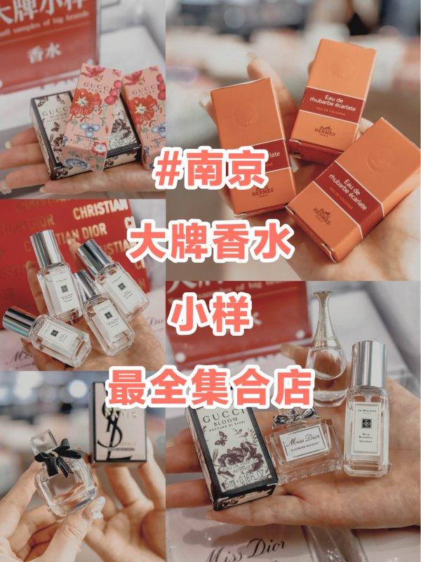 南京最全大牌香水小样集合店‼百元入