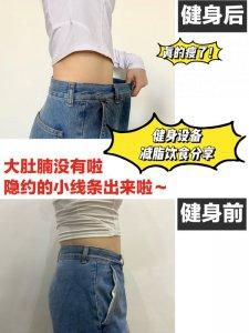 健身必备单品减脂期间饮食轻松瘦20斤