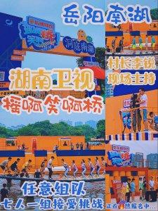 岳阳南湖|湖南卫视爆笑综艺摇啊笑啊桥