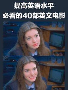 学英语必看40部电影‼+超实用学习方法