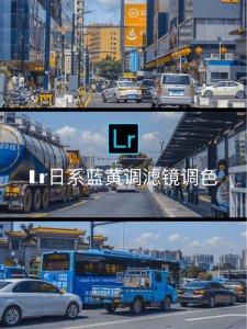 Lr/VSCO滤镜调色日系蓝黄街景浓郁电影教程