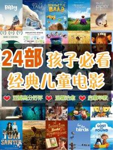 24部孩子看的经典儿童电影启蒙早教