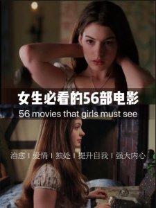自我提升/女生成长路上必看的56部电影